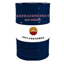 HMLN 長壽命無灰液壓油
