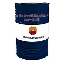 HSN超低溫無灰液壓油