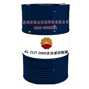 KL CUT 2000全合成切削液