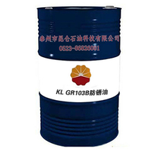 KL GR103B防銹油