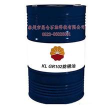 KL GR102防銹油