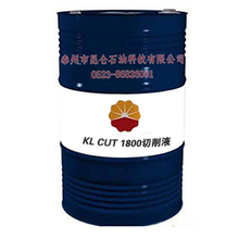 KL CUT 1800切削液