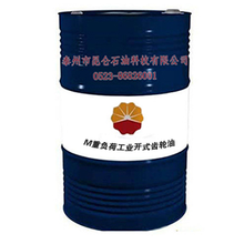 M重負荷工業開式齒輪油