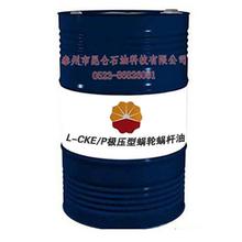 L-CKE/P極壓型蝸輪蝸桿油