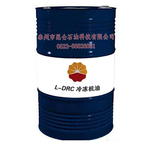 L-DRC 冷凍機油