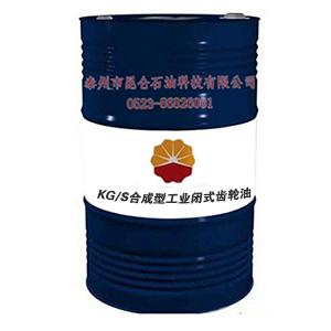 KG/S合成型工業閉式齒輪油