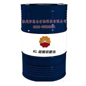 KL 超精研磨油