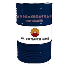 GL-5重負荷車輛齒輪油